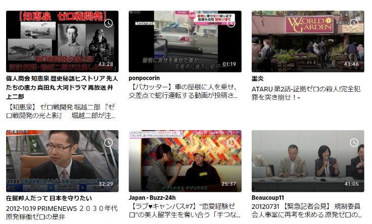 「名探偵コナン ゼロの執行人」はDailymotion(デイリーモーション)では、無関係な動画しか配信していないようでした。