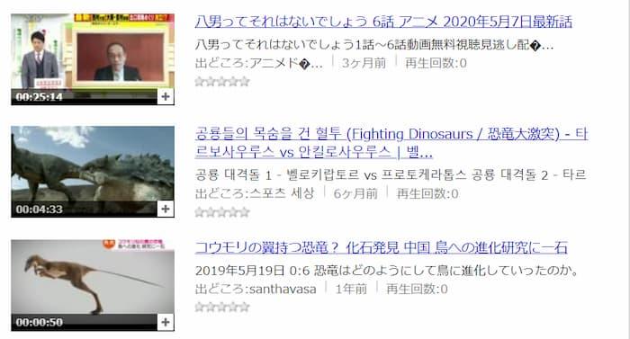 「土竜の唄2 香港狂騒曲」はpandora(パンドラ)では、関係ない動画しか配信していませんでした。
