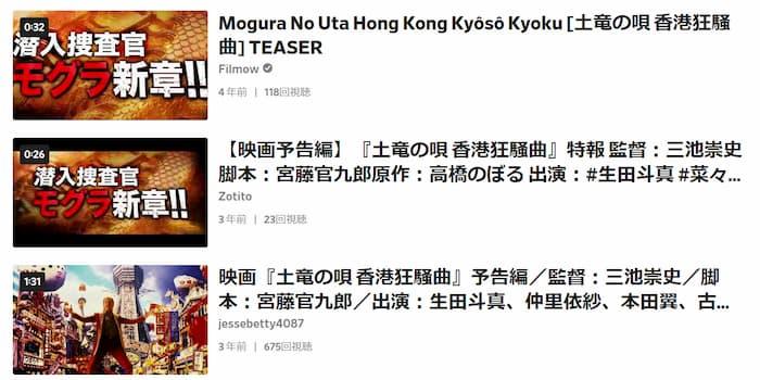 「土竜の唄2 香港狂騒曲」はDailymotion(デイリーモーション)では、予告編しか配信していないようでした