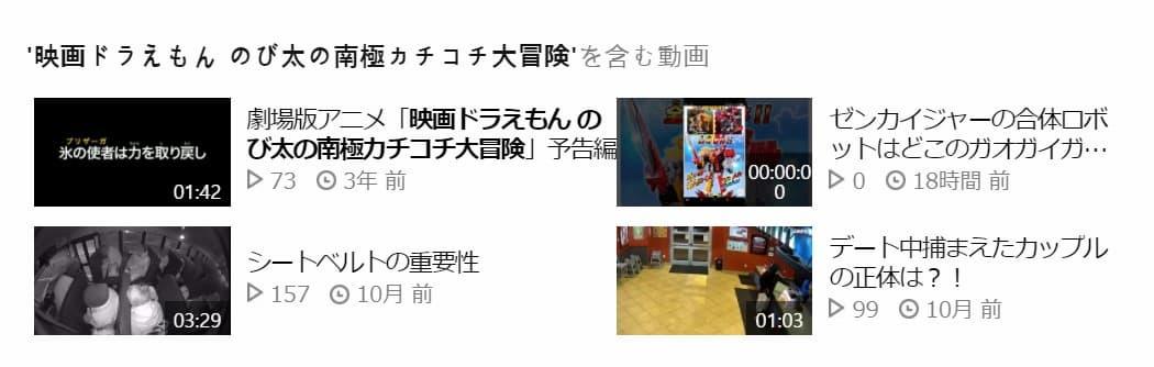 「映画ドラえもん のび太の南極カチコチ大冒険」はDailymotion(デイリーモーション)では、予告編動画しか配信していないようでした。