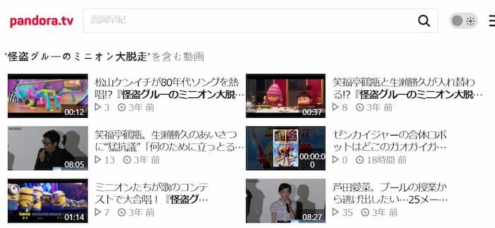 「怪盗グルーのミニオン大脱走」はpandora(パンドラ)では、番宣動画しか配信していませんでした。