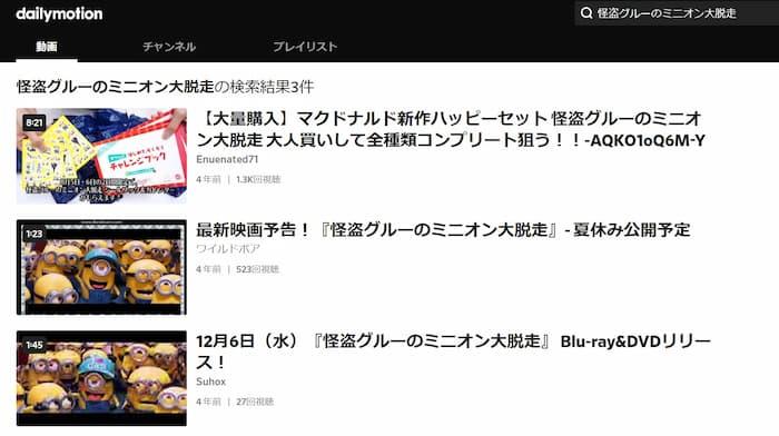 「怪盗グルーのミニオン大脱走」はDailymotion(デイリーモーション)では、スペシャル映像しか配信していないようでした。