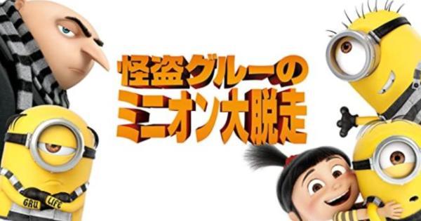 映画「怪盗グルーのミニオン大脱走」をフルで無料で見れる動画配信サイトは?HuluやNetflix、Dailymotionで視聴できる?