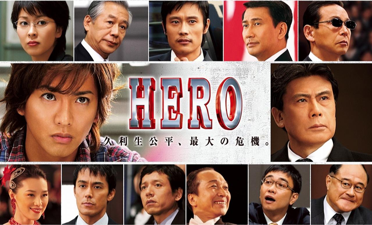 映画「HERO(2007)」がフルで無料視聴できる動画配信サービス。HuluやNetflixで観れる?