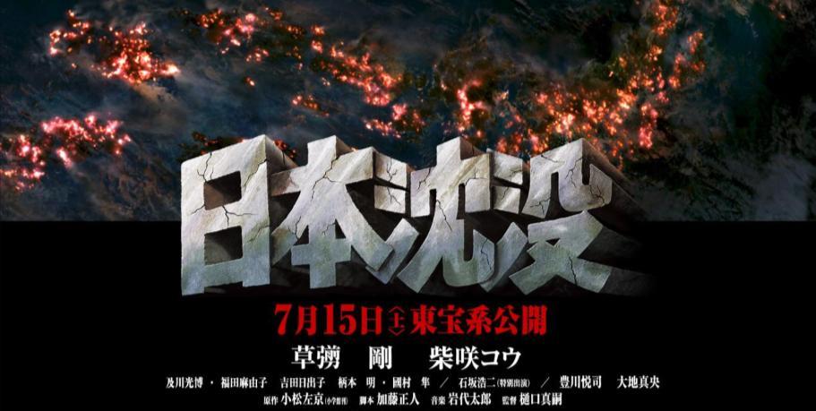 映画「日本沈没(2006)」がフルで無料視聴できる動画配信サービス。HuluやNetflixで観れる?