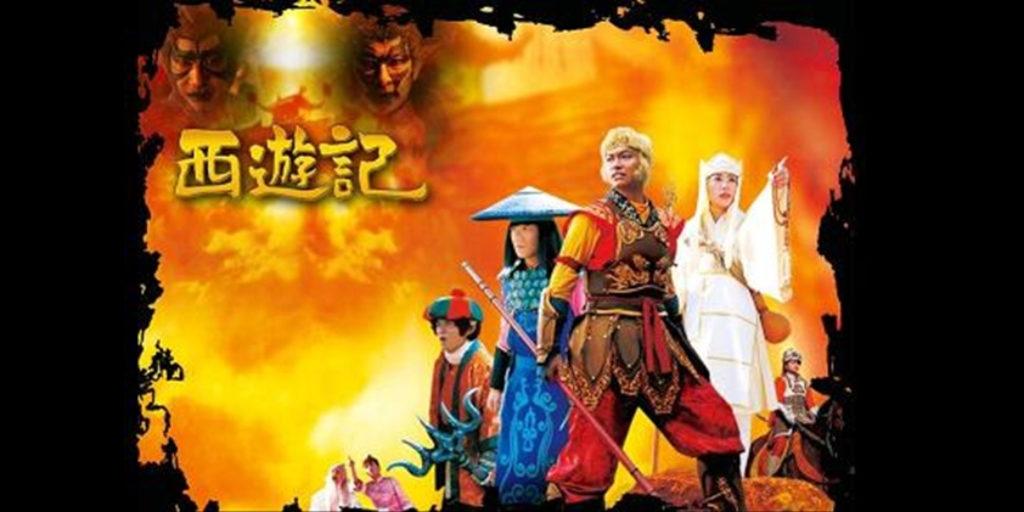 香取慎吾主演映画「西遊記(2007)」がフルで無料視聴できる動画配信サービス。HuluやNetflixで観れる?