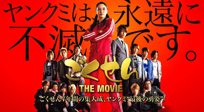 映画「ごくせんTHE MOVIE」がフルで無料視聴できる動画配信サービス。HuluやNetflixで観れる?