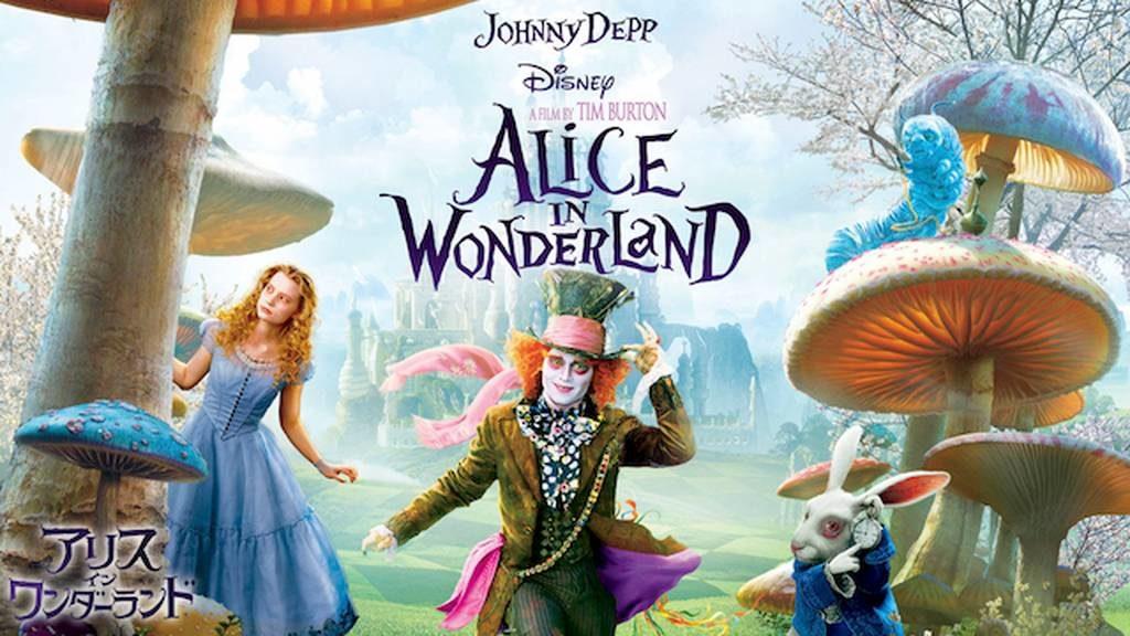 映画「アリス・イン・ワンダーランド」がフルで無料視聴できる動画配信サービス。HuluやNetflixで観れる?吹き替えはある?