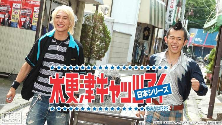 映画「木更津キャッツアイ 日本シリーズ」がフルで無料視聴できる動画配信サービス。HuluやNetflixで観れる?