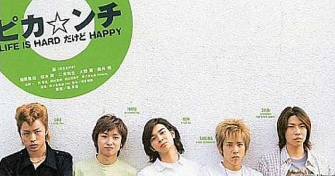 映画「ピカ☆ンチ LIFE IS HARDだけどHAPPY」がフルで無料視聴できる動画配信サービス。HuluやNetflixで観れる?