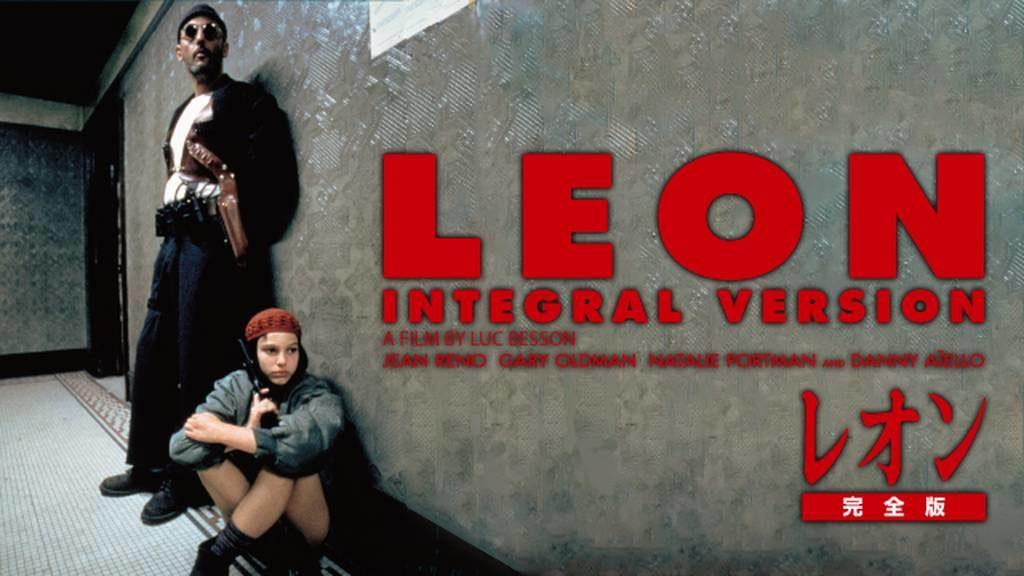 映画「レオン」がフルで無料視聴できる動画配信サービス。HuluやNetflixで観れる?吹き替えはある?
