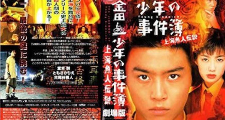 映画「金田一少年の事件簿 上海魚人伝説」がフルで無料視聴できる動画配信サービス。HuluやNetflixで観れる?