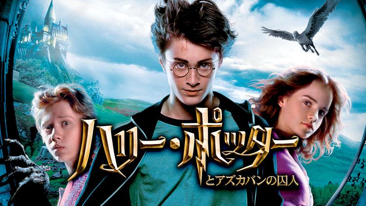 映画「ハリー・ポッターとアズカバンの囚人」がフルで無料視聴できる動画配信サービス。HuluやNetflixで観れる?吹き替えはある?