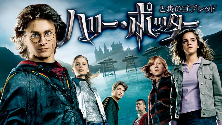 映画「ハリー・ポッターと炎のゴブレット」がフルで無料視聴できる動画配信サービス。HuluやNetflixで観れる?吹き替えはある?