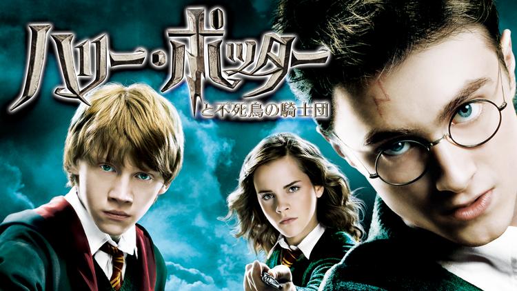 映画「ハリー・ポッターと不死鳥の騎士団」がフルで無料視聴できる動画配信サービス。HuluやNetflixで観れる?吹き替えはある?