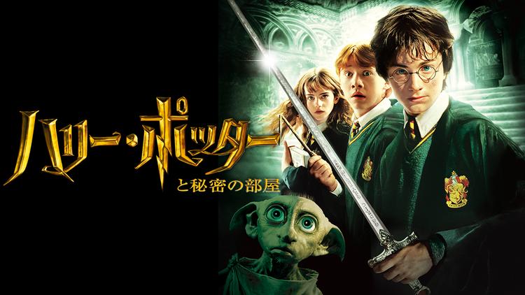 映画「ハリー・ポッターと秘密の部屋」がフルで無料視聴できる動画配信サービス。HuluやNetflixで観れる?吹き替えはある?