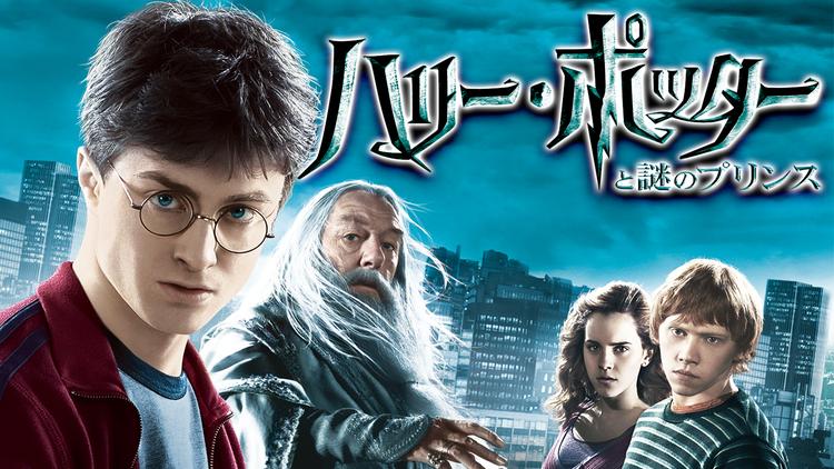 映画「ハリー・ポッターと謎のプリンス」がフルで無料視聴できる動画配信サービス。HuluやNetflixで観れる?吹き替えはある?