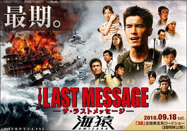 映画「THE LAST MESSAGE 海猿」がフルで無料視聴できる動画配信サービス。HuluやNetflixで観れる?