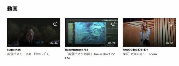 「黄泉がえり」はDailymotion(デイリーモーション)では、予告編や主題歌の動画しか配信していないようでした。