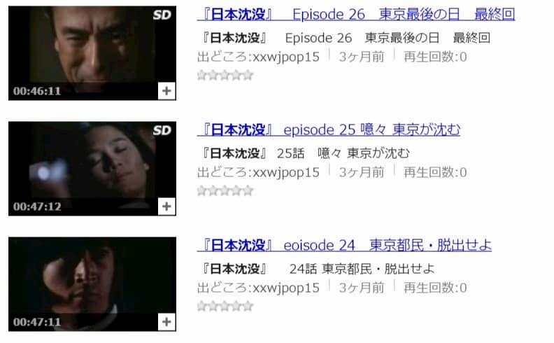 「日本沈没(2006)」はpandora(パンドラ)では、1973年の日本沈没の動画しかありませんでした