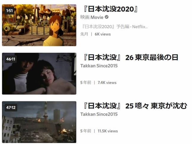 「日本沈没(2006)」はDailymotion(デイリーモーション)では、1973年の日本沈没の動画と2020年のNetflixの日本沈没の動画しかありませんでした。