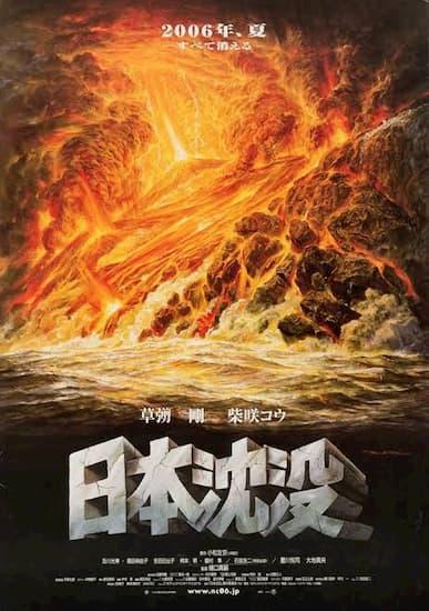 日本沈没(2006)のあらすじ・口コミ・感想・評価