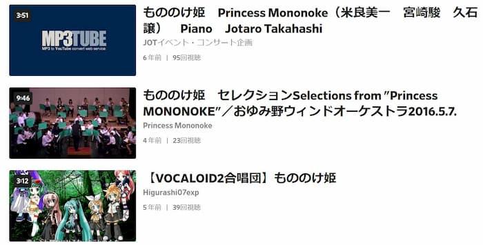 「もののけ姫」はDailymotion(デイリーモーション)では、楽曲に関連する動画しか配信していないようでした。