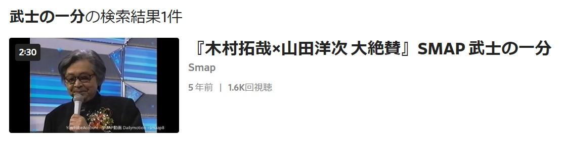 「武士の一分」はDailymotion(デイリーモーション)では、山田洋次監督との対談動画しか配信していないようでした。