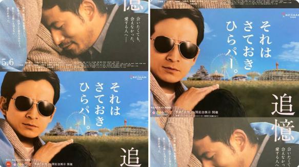 追憶(2017)のあらすじ・口コミ・感想(評価)