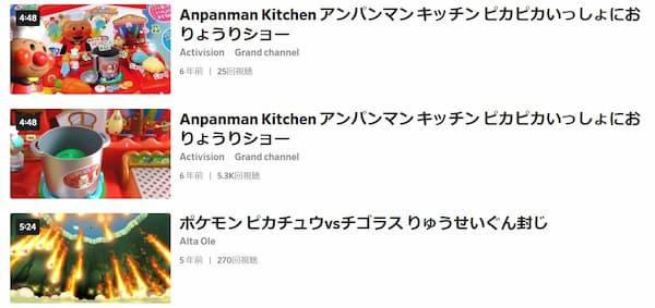 「ピカ☆ンチ LIFE IS HARDだけどHAPPY」はDailymotion(デイリーモーション)では、関係ない動画しか配信していませんでした。