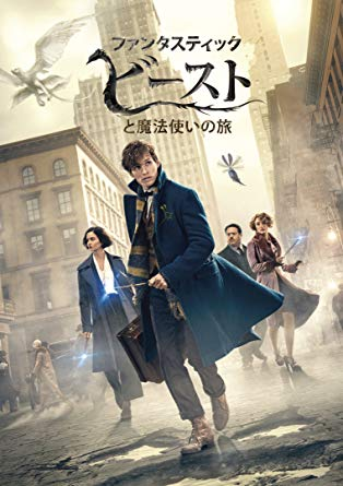 映画「ハリーポッターシリーズ」の順番まとめ:ファンタスティック・ビーストと魔法使いの旅