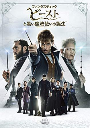 映画「ハリーポッターシリーズ」の順番まとめ:ファンタスティック・ビーストと黒い魔法使いの誕生
