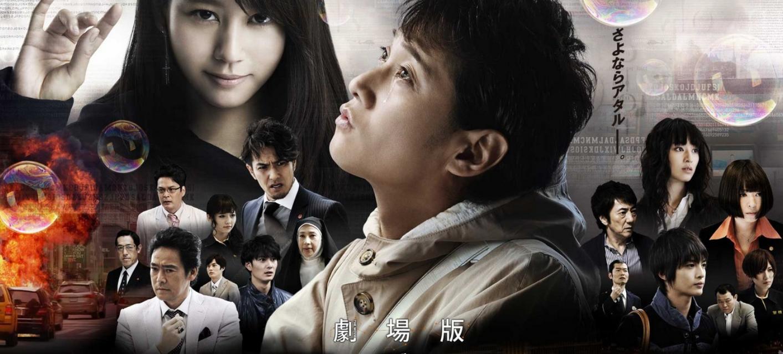 映画「劇場版 ATARU -THE FIRST LOVE&THE LAST KILL-」がフルで無料視聴できる動画配信サービス。HuluやNetflixで観れる?