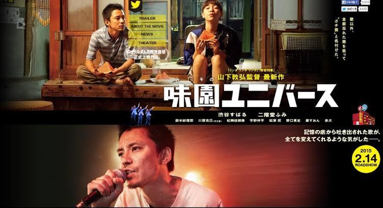 渋谷すばる主演映画「味園ユニバース」がフルで無料視聴できる動画配信サービス。HuluやNetflixで観れる?