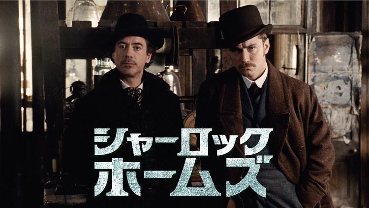 映画「シャーロック・ホームズ」がフルで無料視聴できる動画配信サービス。HuluやNetflixで観れる?吹き替えはある?