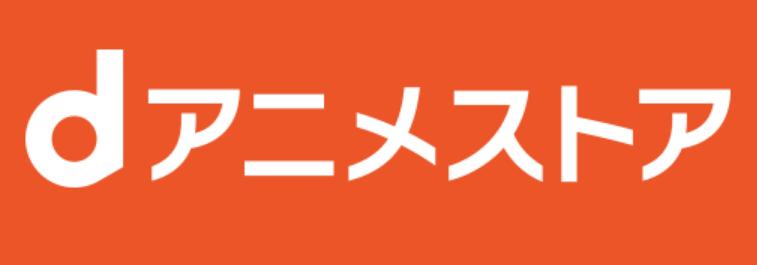 dアニメストアロゴ