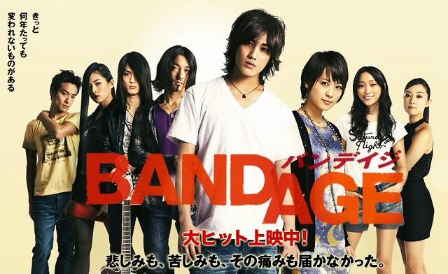 映画「BANDAGE バンデイジ」がフルで無料視聴できる動画配信サービス。HuluやNetflixで観れる?