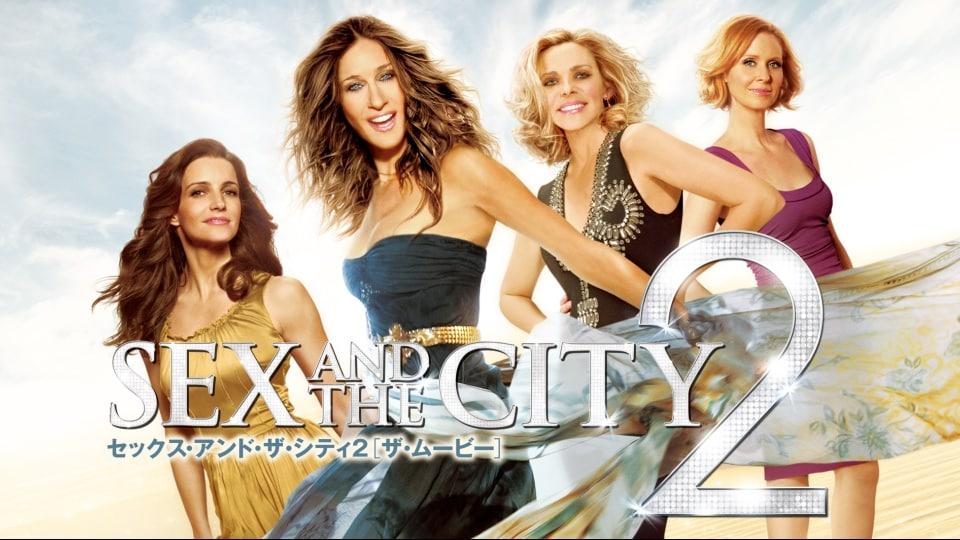 映画「セックス・アンド・ザ・シティ2」がフルで無料視聴できる動画配信サービス。HuluやNetflixで観れる?吹き替えはある?