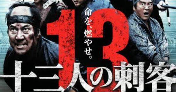 映画「十三人の刺客」がフルで無料視聴できる動画配信サービス。HuluやNetflixで観れる?