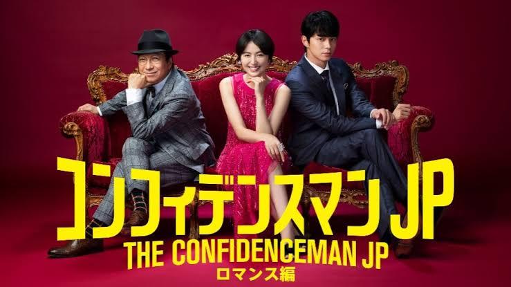 映画「コンフィデンスマンJP ロマンス編」がフルで無料視聴できる動画配信サービス。HuluやNetflixで観れる?