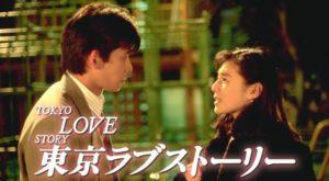 「東京ラブストーリー」が現代版リメイクで29年ぶりドラマ化!キャストは伊藤健太郎(カンチ)&石橋静河(リカ)