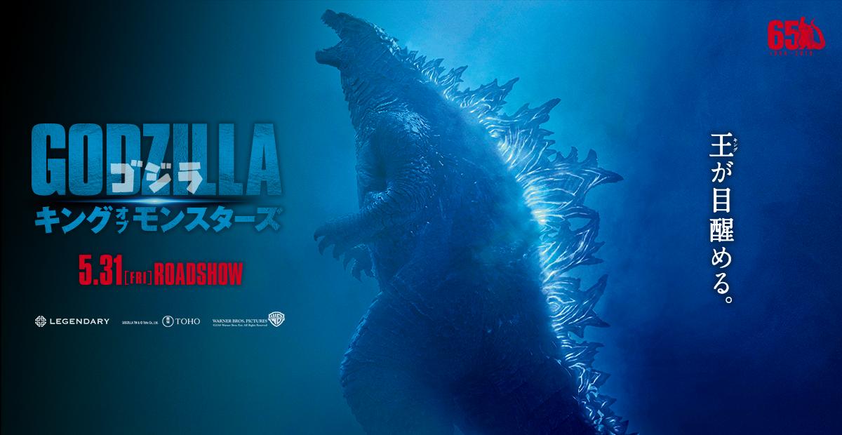 映画「ゴジラ キング・オブ・モンスターズ」がフルで無料視聴できる動画配信サービス。HuluやNetflixで観れる?吹き替えはある?