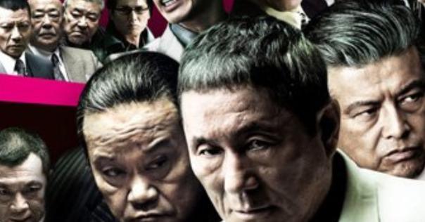 映画「アウトレイジ ビヨンド」の評判やネタバレなしの感想(面白い or つまらない?)
