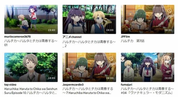 「ハルチカ」はDailymotion(デイリーモーション)では、アニメの動画しか配信していないようでした。