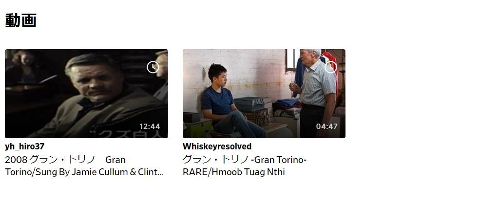 「グラン・トリノ」はDailymotion(デイリーモーション)では、配信していないようでした。