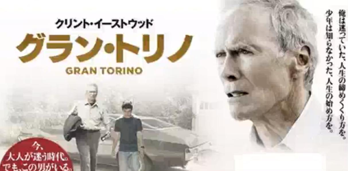 クリントイーストウッド主演映画「グラン・トリノ」がフルで無料視聴できる動画配信サービス。PandoraやDailymotionで観れる?