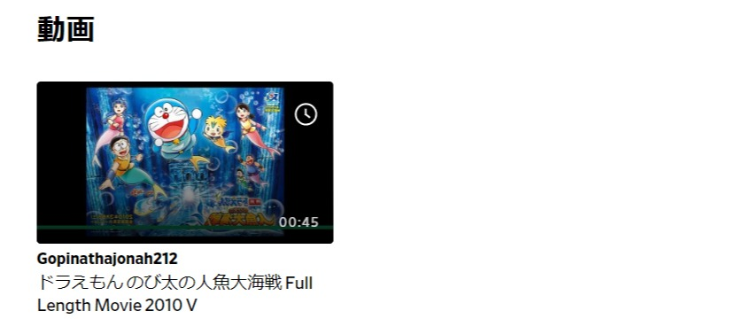 「ドラえもん のび太の人魚大海戦」はDailymotion(デイリーモーション)では、予告編らしき動画しかありませんでした。