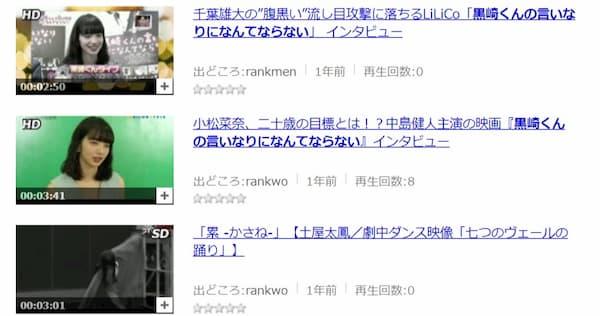 「黒崎くんの言いなりになんてならない」はpandora(パンドラ)では、インタビュー動画しか配信していませんでした。