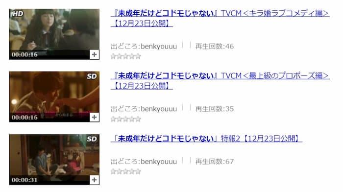 「未成年だけどコドモじゃない」はpandora(パンドラ)では、TVCMの動画や特報(予告編)しか配信していませんでした。