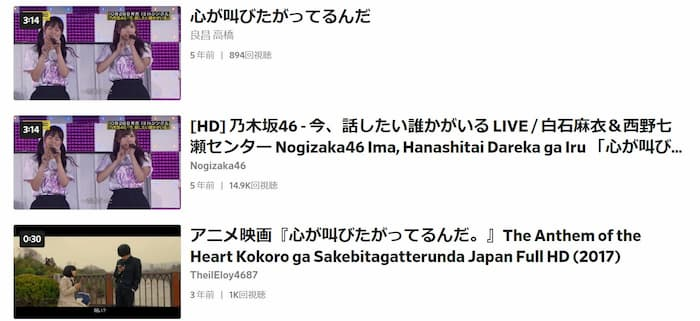 「心が叫びたがってるんだ。」はDailymotion(デイリーモーション)では、乃木坂の動画と予告編しか配信していないようでした。